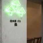 新丸子 日本酒バル 森の写真_001(設計:有限会社MuFF)