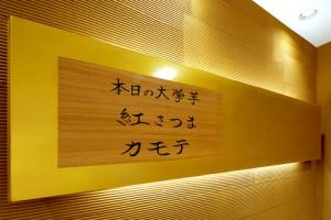 おいもやさん興伸 東京大丸店の写真_007(設計:有限会社MuFF)