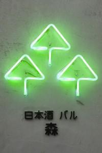 新丸子 日本酒バル 森の写真_010(設計:有限会社MuFF)