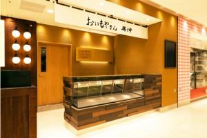 おいもやさん興伸 東京大丸店の写真_001(設計:有限会社MuFF)