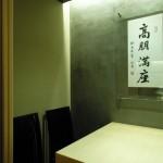 名古屋 吉野寿司の写真_007(設計:有限会社MuFF)