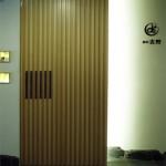 名古屋 吉野寿司の写真_009(設計:有限会社MuFF)